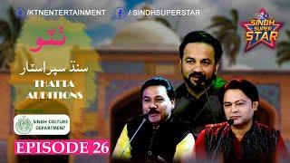 Sindh Super Star Audition Thatta Part 01 | On KTN Entertainment