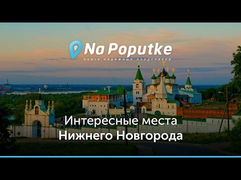 Достопримечательности Нижнего Новгорода. Попутчики из Выксы в Нижний Новгород.