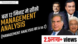 कैसे करे Company का Management Analysis   Qualitative Analysis in Hindi