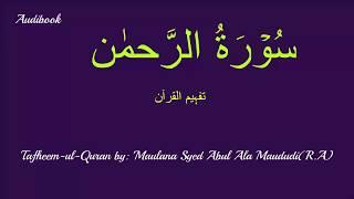 55-Surah Rahman Tafseer