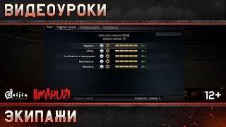 Видеоуроки War Thunder: Экипажи