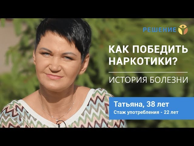 Татьяна, употребляла наркотики 22 года. Отзыв - часть 1