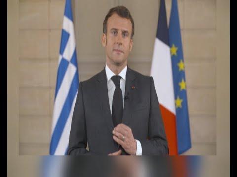 Μήνυμα του Προέδρου της Γαλλικής Δημοκρατίας Εμανουέλ Μακρόν για την επέτειο της 25ης Μαρτίου
