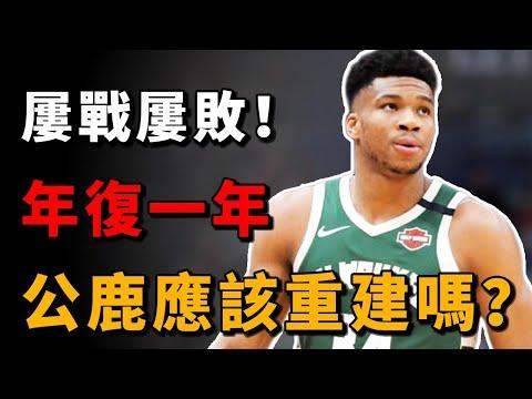 NBA感覺字母哥想拿冠軍就被需要去抱團了