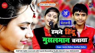 सचिन राठौर एवं छोटी बहन संध्या राठौर नया गाना मालिक ने इंसान का पुतला बनाया हमने हिंदू मुसलमान बनाया