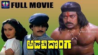 Adavi Donga Telugu Full Movie | Chiranjeevi | Radha | K. Raghavendra Rao | Telugu Full Screen