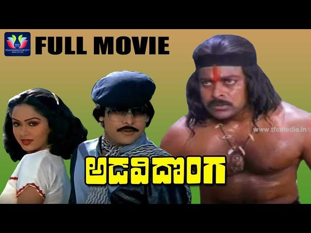 Adavi Donga Full Movie Watch Online Free | Chiranjeevi | Radha