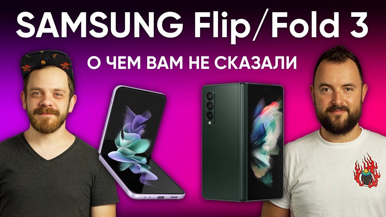 Samsung Galaxy Z Flip 3 F711B 2021 8/256GB Phantom Black (SM-F711BZKESEK) video preview