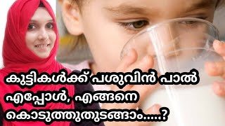 How to Introduce Cows Milk to Babies?  Malayalam