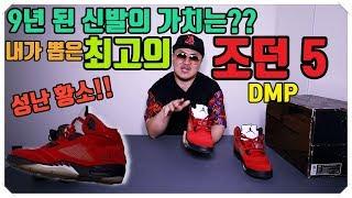 [데프콘TV] 데프콘이 뽑은 최고의 조던5! DMP 성난황소 팩!! 레어함이 간지! 근데 9년 된 신발이 상태가!!!