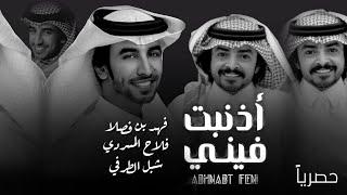 اذنبت فيني    مكس بين    فهد بن فصلا و فلاح المسردي    حصرياً تحميل MP3