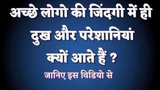 Motivational Speech | Have Faith | Inspirational Quotes | Sant Harish