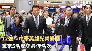 12強/中華英雄光榮歸國 奪第5名歷史最佳名次
