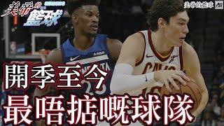一塌糊塗—我心目中今季開季以嚟最唔掂嘅球隊—美帝的籃球 第三季 第一集