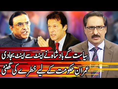 Kal Tak with Javed Chaudhary | 17 December 2018 | Express News