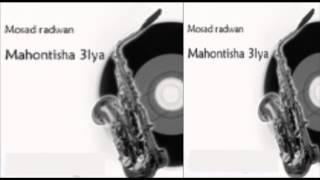 اغاني حصرية Mos3ad Radwan - Mahontesh 3alaya / مسعد رضوان - ماهونتش عليا تحميل MP3