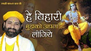 2018 Peaceful Krishna Bhajan - हे बिहारी मुझको अपना लीजिये !! Mujhko Apna Lijiye #SwamiKarunDassJi