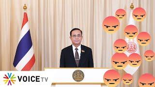 Wake Up Thailand - 'ประยุทธ์' ต้องเลิกพูดและลงมือทำเสียที เพื่อกู้ความเชื่อมั่น