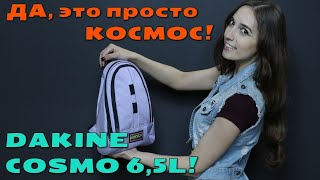 DAKINE Cosmo 6,5L!