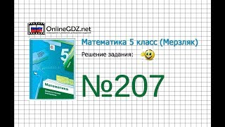 Задание №207 - Математика 5 класс (Мерзляк А.Г., Полонский В.Б., Якир М.С)