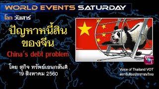 (19 ส.ค. 60) ปัญหาหนี้สินของจีน (China's debt problem), สุกิจ ทรัพย์เอนกสันติ, VOT