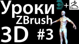 ZBrush tutorial #03 retopology (уроки на русском)