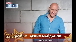 «Звездный завтрак» с Денисом Майдановым