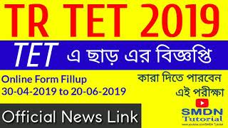 TR TET 2019 Relaxation Notification Published for Teachers Recruitment l SMDN Tutorial