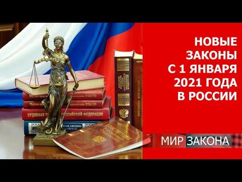 Новые законы с 1 января 2021 года в России