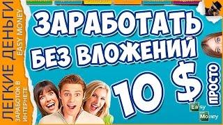 ЗАРАБОТАТЬ БЕЗ ВЛОЖЕНИЙ 10 $ ЗА ...