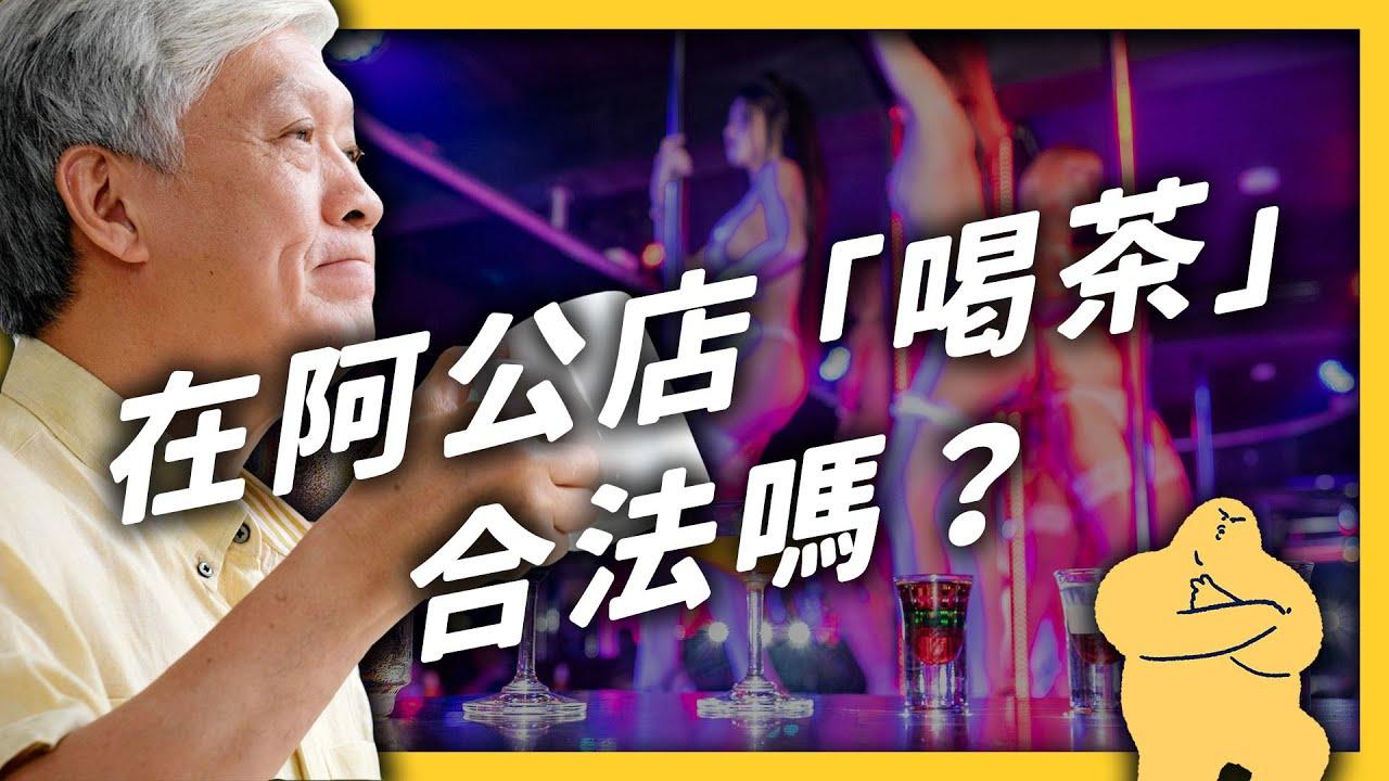 為什麼萬華的阿公店好像特別多?茶藝館、茶室、阿公店他們有不一樣嗎?|志祺七七