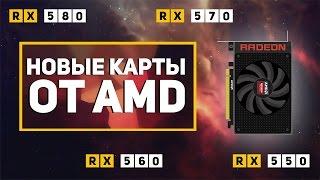 Новая видеокарта AMD c 512 терабайтами памяти!