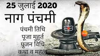 Nag panchami 2020 date|Nag panchami 2020|नाग पंचमी 2020 कब हैं|नाग पंचमी व्रत कथा|नाग पंचमी कब हैं - Download this Video in MP3, M4A, WEBM, MP4, 3GP