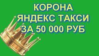 Корона Яндекс такси за 50 000 руб