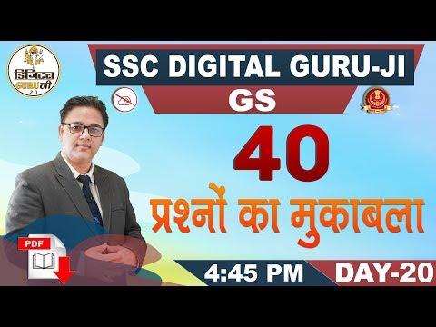 40 प्रश्नों का मुकाबला | GS | SSC Digital Guru Ji | 4:45 pm
