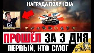 КИБЕРСПОРТСМЕН УЖЕ ПРОШЕЛ МАРАФОН НА Caernarvon Action X в World of Tanks