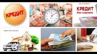 Два простых способа взять безпроцентный кредит до 500 000р
