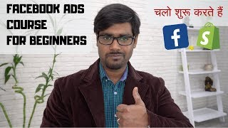 FACEBOOK ADS 101 COURSE FOR BEGINNERS (HINDI)