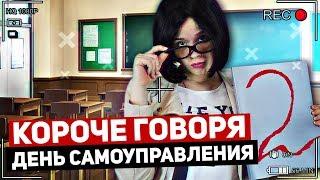 КОРОЧЕ ГОВОРЯ, СЕРИАЛ ШКОЛА. 8 серия. ДЕНЬ САМОУПРАВЛЕНИЯ. ШКОЛА.