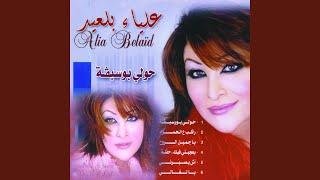 Rakib Al Hamra تحميل MP3