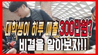 흔한 경희대 공대생이  하루 매출 300만원? 플리마켓을 알아보자ㅣa Day Of A Korean University Student VLOG (flea Market)