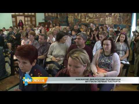 Новости Псков 09.06.2016 # Вручение паспортов