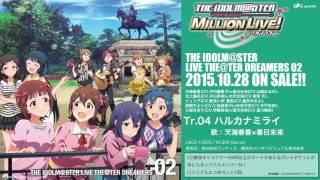 アイドルマスターミリオンライブ!「ハルカナミライ」試聴動画