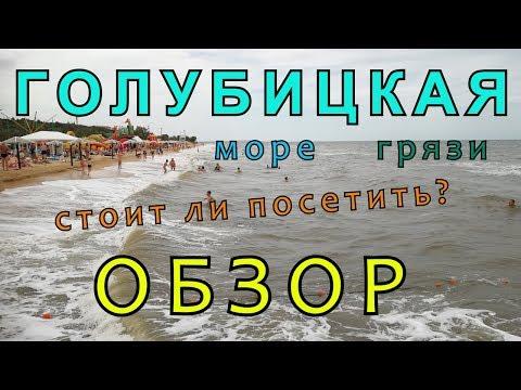 Голубицкая. Развлечения, пляжи и достопримечательности Голубицкой. Голубицкое грязевое озеро.