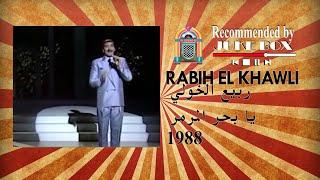 تحميل و مشاهدة Rabih El Khawli يا بحر المرمر 1988 ربيع الخولي MP3