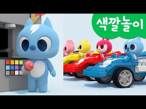 [미니특공대] 컬러놀이 | 꽃 화분 물주기 | 컬러 펜타카 | 오뚝이 자동차 | 아이스크림 자판기 | 컬러공 미끄럼틀 | 미니팡 3D놀이!