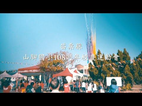 108週年校慶運動大會的圖片影音連結