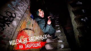 Где зимуют бездомные? Жилая заброшка в центре Киева