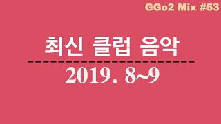 최신 클럽 음악 (LIVE MIX) 2019. 8~9