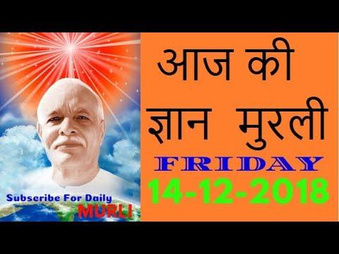 aaj ki murli 14-12-2018 l today's ,murli l bk murli today l brahma kumaris murli l aaj ka murli (видео)